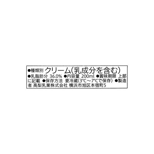 セブンプレミアム 北海道純生クリーム (200ml)