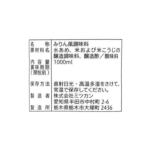 セブンプレミアム みりん風調味料 (1000ml)