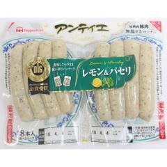 【無塩せきハム】日本ハム アンティエ レモン&パセリ(4本×2パック/140g)