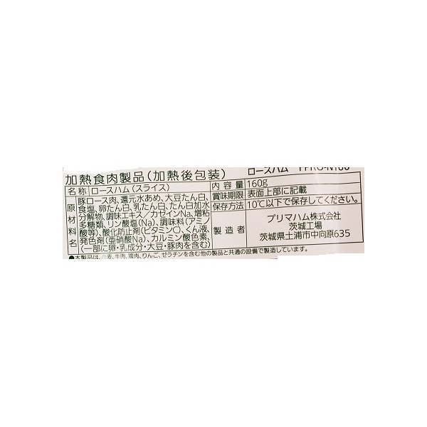 日本ハム ロースハムスライス 38g×3