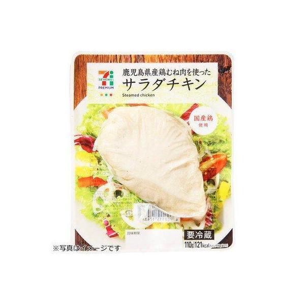 セブンプレミアム 鹿児島県産鶏ムネ肉サラダチキン110g
