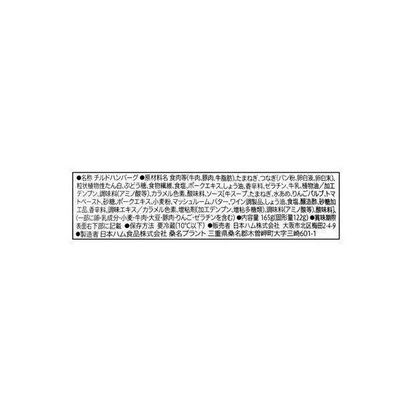 セブンプレミアム デミグラスハンバーグ165g