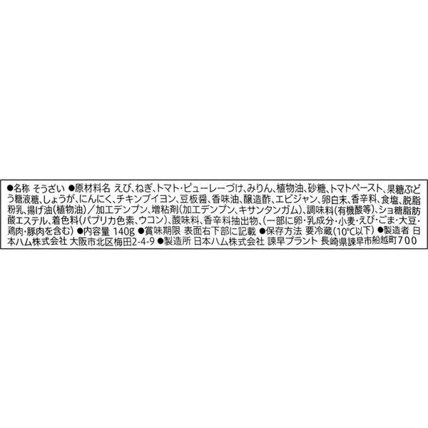 【レンジで温めるだけ】海老チリソース (140g)【セブンプレミアム】