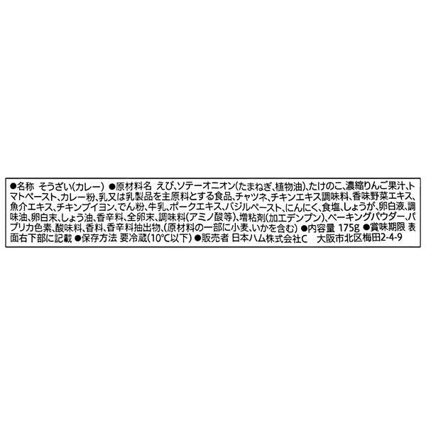 【レンジで温めるだけ】海老カレー (175g)【セブンプレミアム】