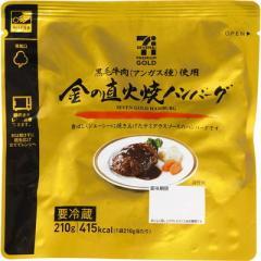 セブンゴールド 金の直火焼ハンバーグ (210g)