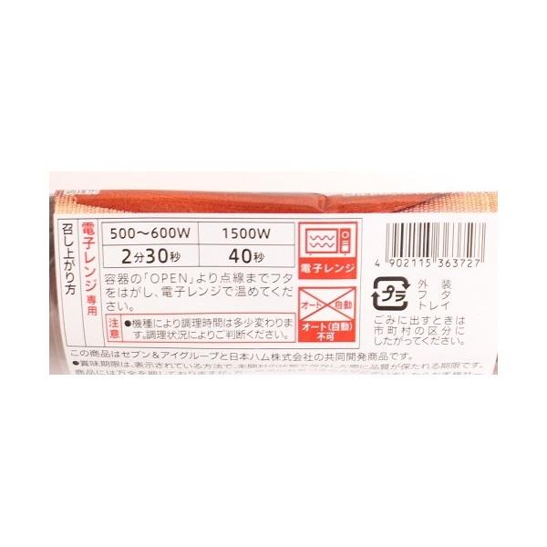 セブンプレミアム 鉄板焼ハンバーグ(170g) トマトソースのペンネ入り