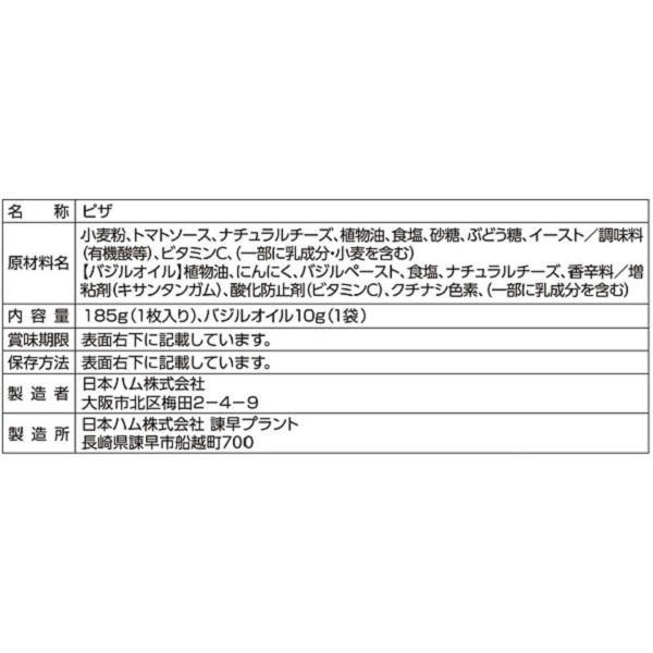 日本ハム 石窯工房 マルゲリータ 1枚