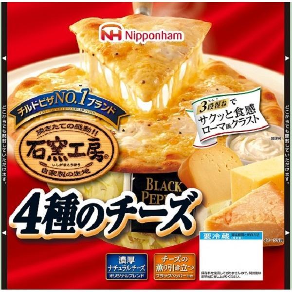 日本ハム 石窯工房 4種のチーズピザ