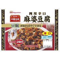 中華名菜 四川辛口麻婆豆腐 (210g)