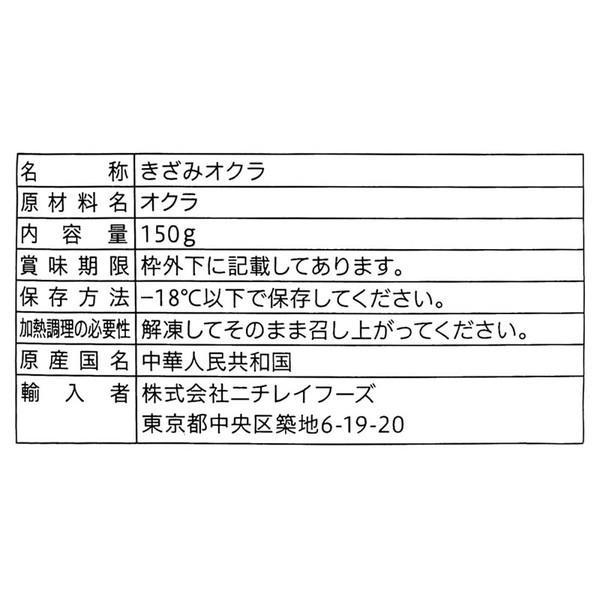 セブンプレミアム きざみオクラ (150g)