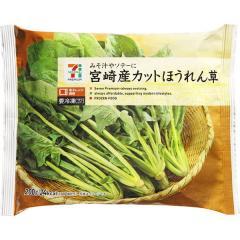 セブンプレミアム 宮崎産カットほうれん草 (200g)
