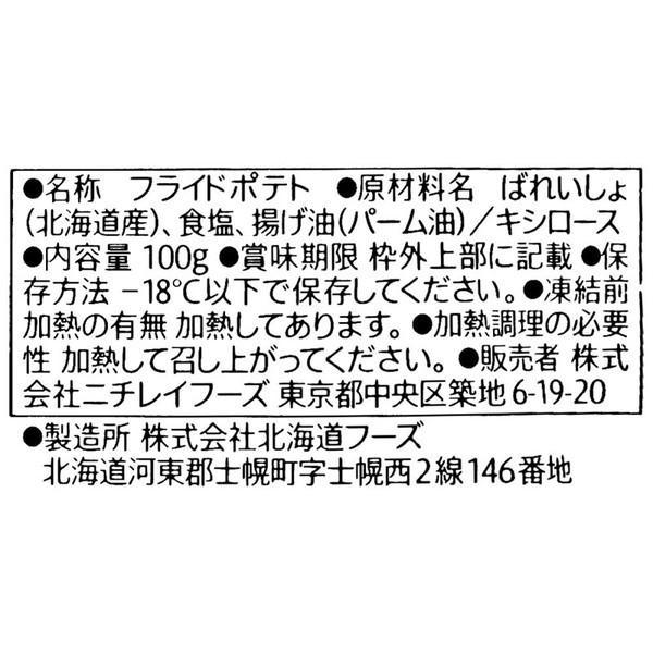 セブンプレミアム 北海道フライドポテト (100g)