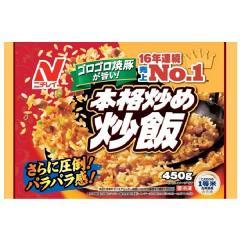 ニチレイ 本格炒め炒飯 (450g)