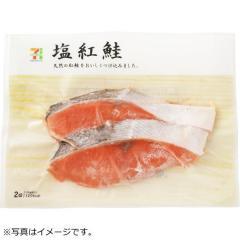 【冷凍でお届け】セブンプレミアム 塩紅鮭 真空パック(2切入)