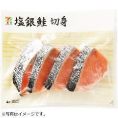 【冷凍でお届け】セブンプレミアム 塩銀鮭切身 4切入(甘口)