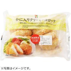 【冷凍でお届け】セブンプレミアム かに入りクリーミーコロッケ(未加熱品) (10コ入)