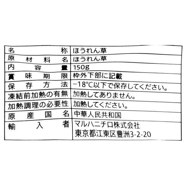 セブンプレミアム カットほうれん草 (150g)
