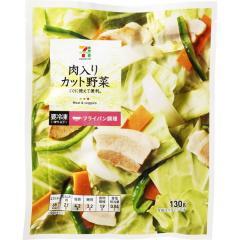 セブンプレミアム 肉入りカット野菜 (130g)