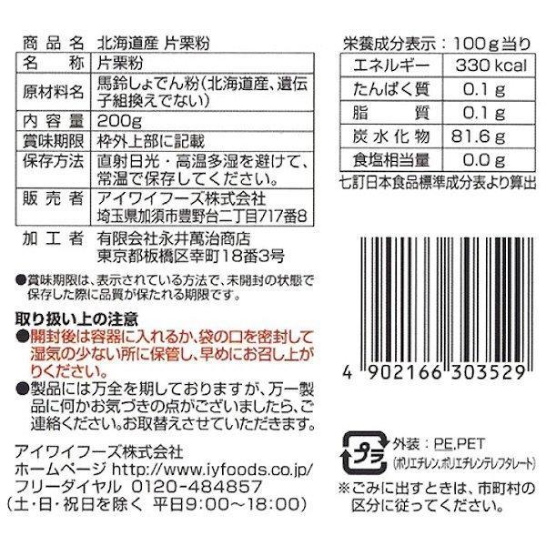 里だより北海道産片栗粉200g
