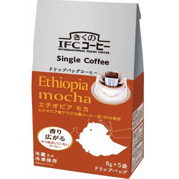 めいらく ドリップパックSINGLECOFFEE エチオピアモカ