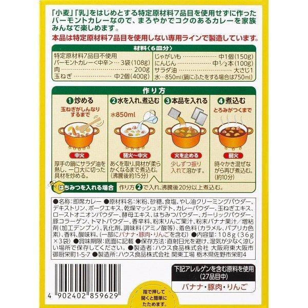 ハウス 特定原材料7品目不使用バーモント中辛108g