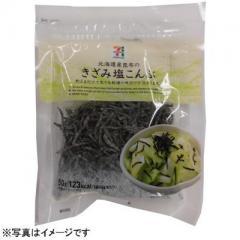 セブンプレミアム 北海道昆布のきざみ塩こんぶ (50g)