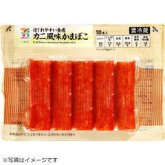 セブンプレミアム カニ風味かまぼこ (10本入)