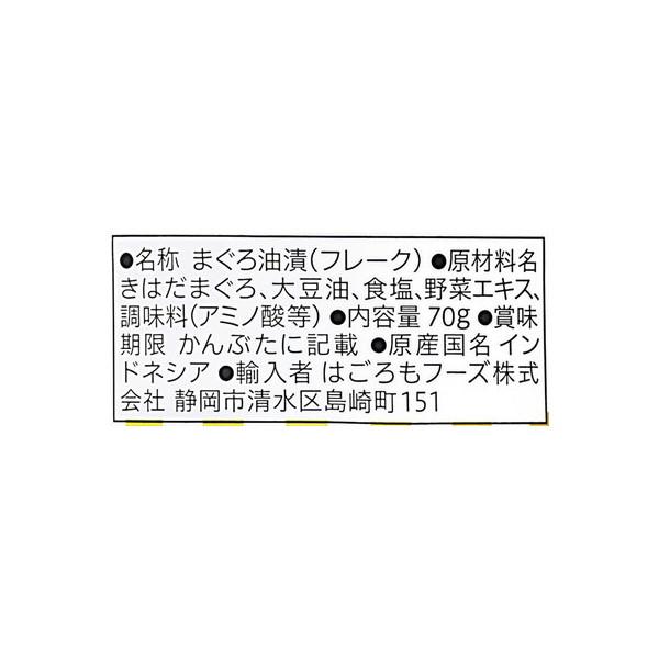 セブンプレミアム シーチキン Lフレーク (70g×3缶入)