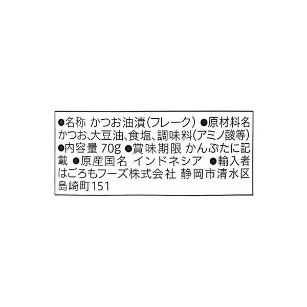 セブンプレミアム シーチキン マイルド (70g×3缶入)