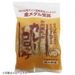 福留ハムお肉屋さんのカレーコロッケ(未加熱品)1袋(42g×5枚入)【冷凍でお届け】