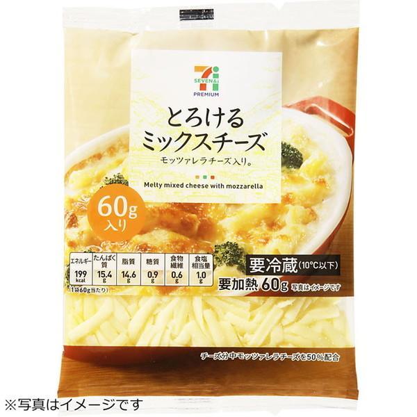セブンプレミアム とろけるミックスチーズ (60g)