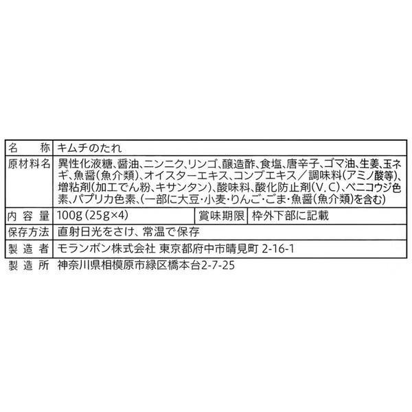 「本格たこキムチ」(1~2人前分)【家庭で和えるメニューキット】【バイヤー厳選】
