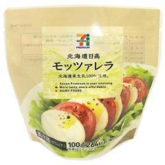 セブンプレミアム 北海道日高モッツァレラチーズ (100g)
