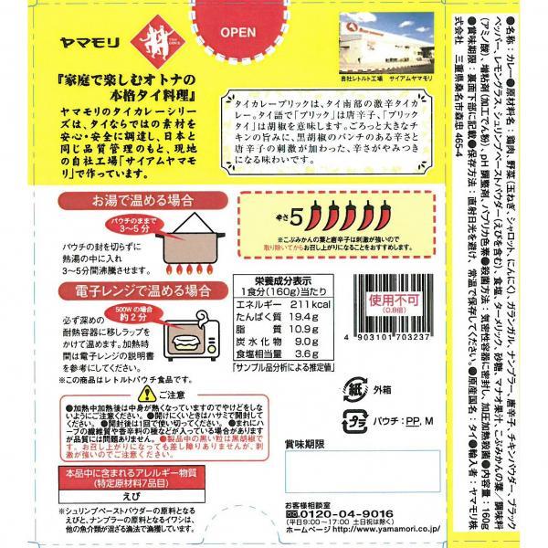 【辛い物フェア】ヤマモリ タイカレープリック 160g【バイヤー厳選】