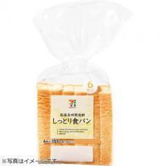 セブンプレミアム しっとり食パン (6枚入)