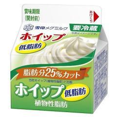 雪印メグミルク 低脂肪ホイップ (200ml)