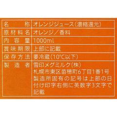 セブンプレミアム果汁100% オレンジ1000ml