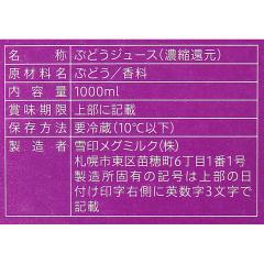 セブンプレミム果汁100% グレープ1000ml