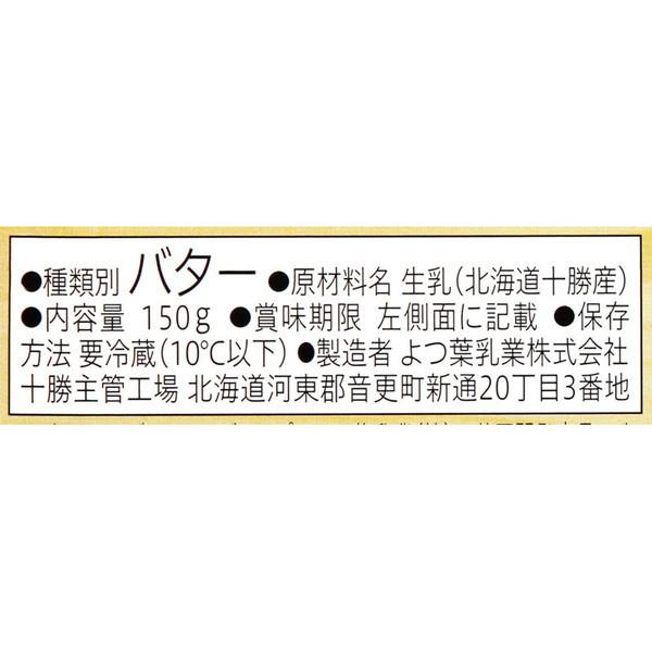 セブンプレミアム 北海道バター (食塩不使用) (150g)
