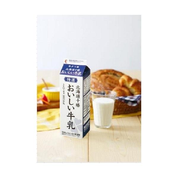 よつ葉 北海道十勝 おいしい牛乳 1本(1000ml)