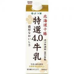 よつ葉 特選4.0牛乳 1本(1000ml)
