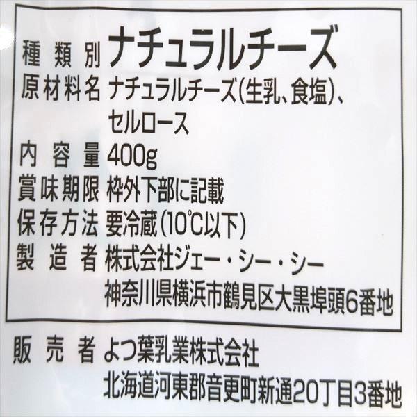 北海道十勝ミックスチーズ (400g)