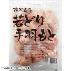 【冷凍】鹿児島県産若鶏手羽元800g
