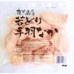 鹿児島県産若鶏手羽中(冷凍・500g)【冷凍でお届け】【ポイント10倍】