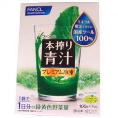 ファンケル 本搾り 青汁プレミアム冷凍 1箱(100g×7袋入)