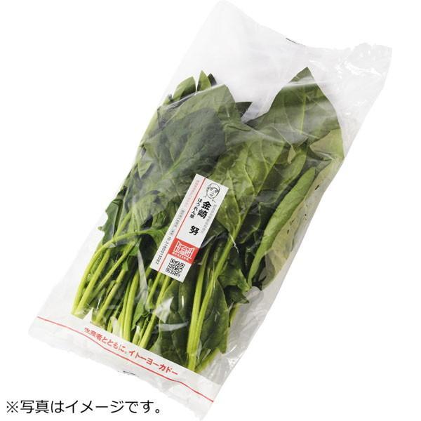 ほうれん草 1袋(約150g)茨城県などの国内産『顔が見える野菜。』