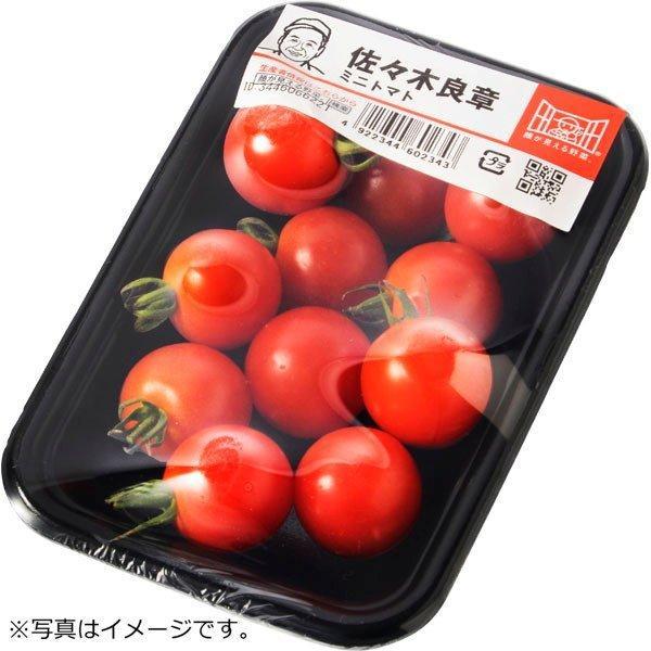 ミニとまと(小)1パック 熊本県などの国内産『顔が見える野菜。』約120g