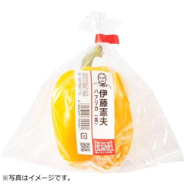 パプリカ(黄色)1コ 長野県などの国内産『顔が見える野菜。』