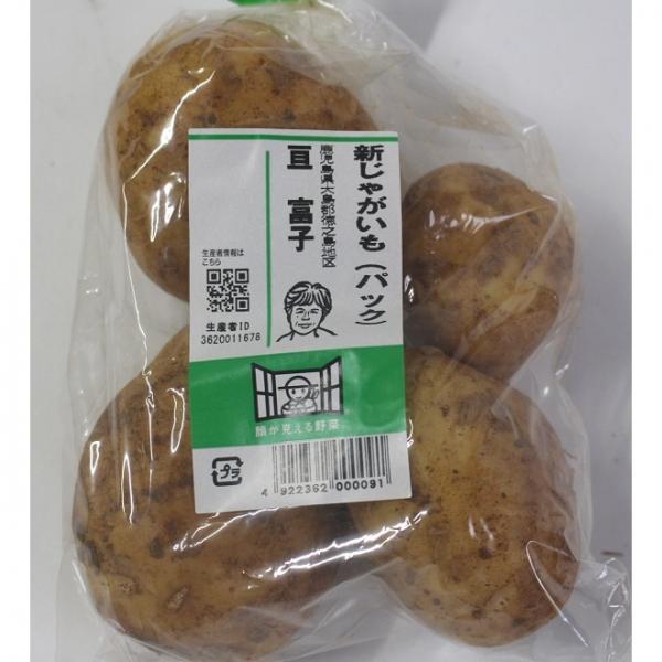 新じゃがいも 1袋(4~6コ)『顔が見える野菜。』茨城県などの国内産