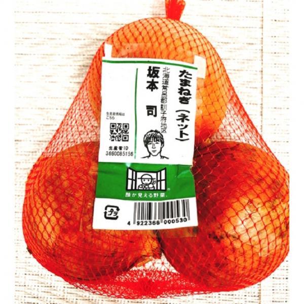 たまねぎ 1ネット(2~3コ)北海道産『顔が見える野菜。』